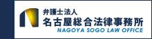 名古屋総合法律事務所事務所