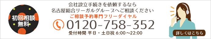 会社設立手続きを依頼するなら名古屋総合リーガルグループへご相談ください 052-231-2605 無料相談実施中