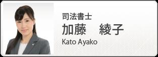 司法書士 加藤綾子