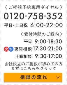 相談予約 初回相談は無料です。お気軽にご相談下さい!名古屋総合司法書士事務所 052-231-2603